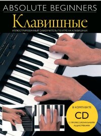 Absolute Beginners: Клавишные - самоучитель на русском языке + CD (AM1008920)